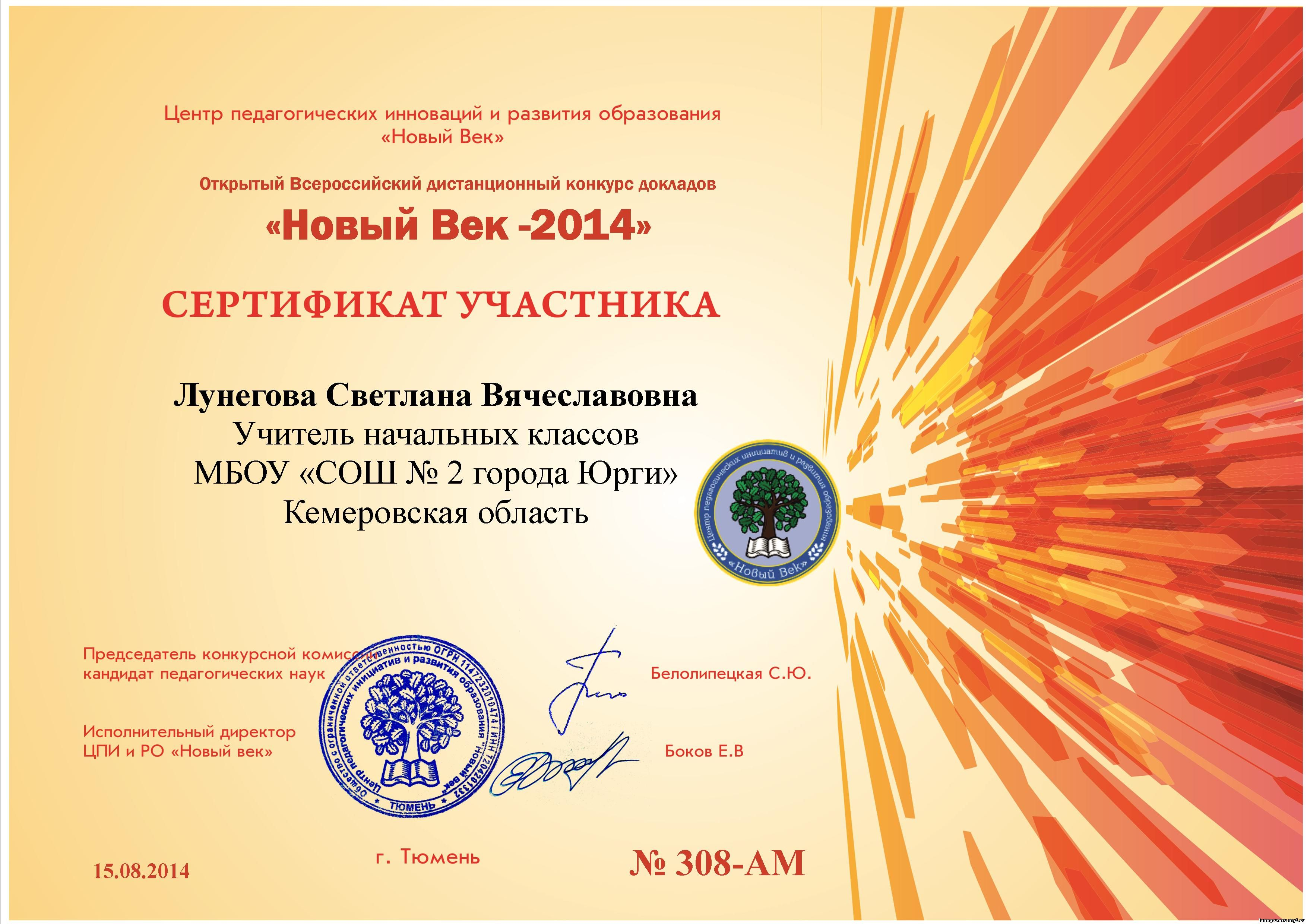 Всероссийский центр развития образования конкурс